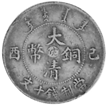 1909 CHINA ANHWEI PROVINCE 10 Cash obverse