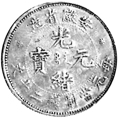 (1902) China ANHWEI PROVINCE 20 Cash obverse