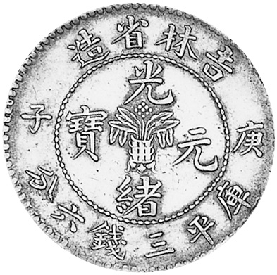 1898-1908 China KIRIN PROVINCE 50 Cents obverse
