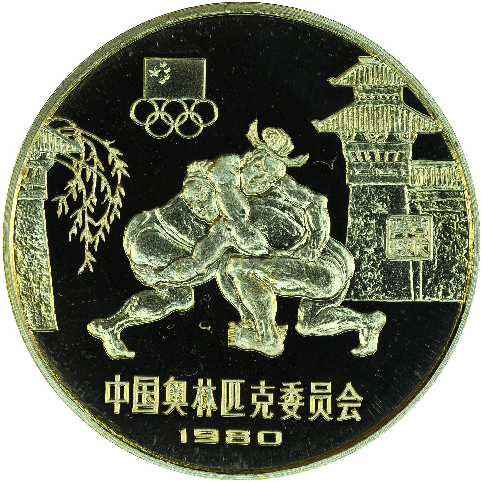 1980 China, People'S Republic Yuan reverse