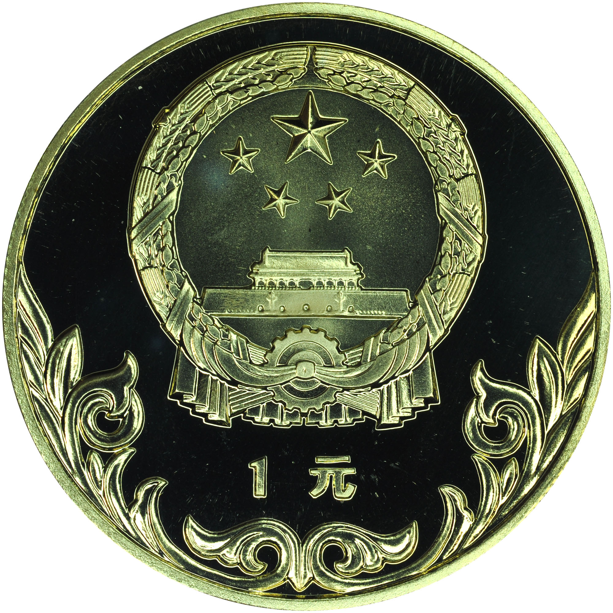 1980 CHINA, PEOPLE'S REPUBLIC Yuan obverse