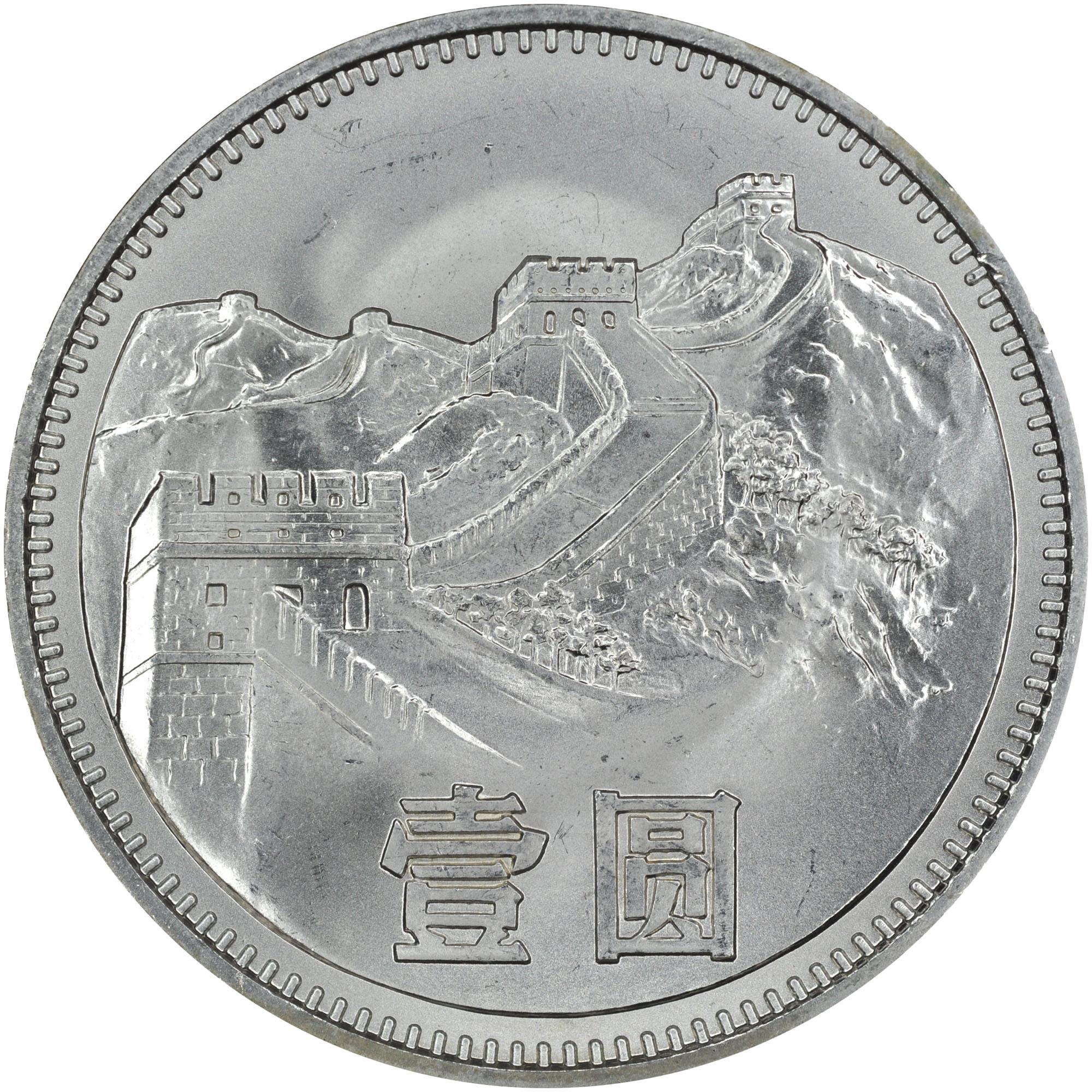 1980-1986 China, People'S Republic Yuan reverse