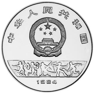 1984 China, People'S Republic 5 Yuan obverse