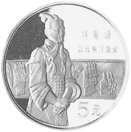 1984 China, People'S Republic 5 Yuan obverse