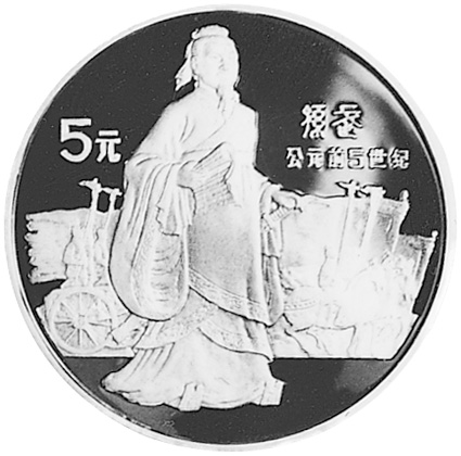 1985 China, People'S Republic 5 Yuan obverse