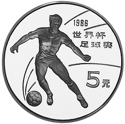 1986 China, People'S Republic 5 Yuan reverse