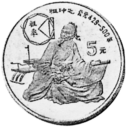 1986 China, People'S Republic 5 Yuan reverse