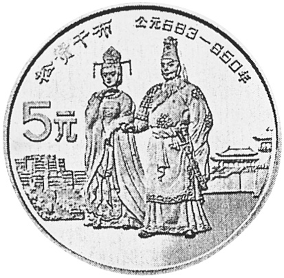 1987 CHINA, PEOPLE'S REPUBLIC 5 Yuan obverse