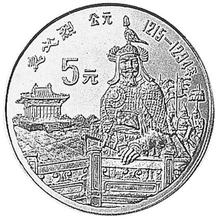 1989 China, People'S Republic 5 Yuan reverse
