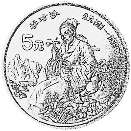 1990 China, People'S Republic 5 Yuan obverse