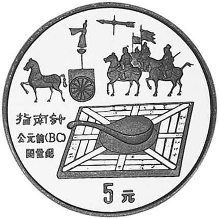 1992 China, People'S Republic 5 Yuan reverse