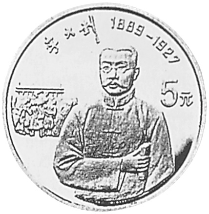 1993 CHINA, PEOPLE'S REPUBLIC 5 Yuan obverse