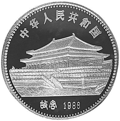1986 China, People'S Republic 10 Yuan obverse