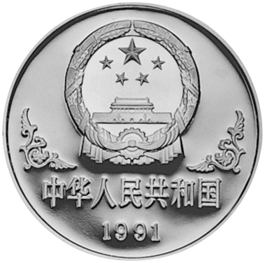 1991 China, People'S Republic 10 Yuan obverse