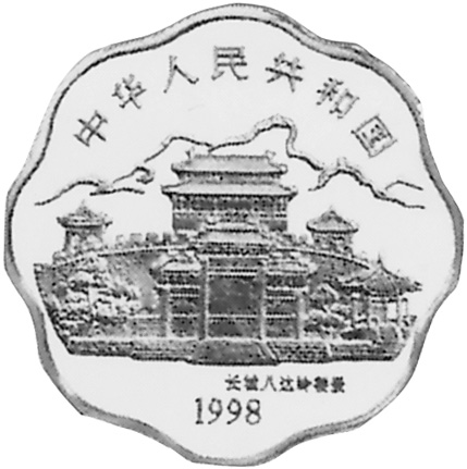 1998 China, People'S Republic 10 Yuan reverse