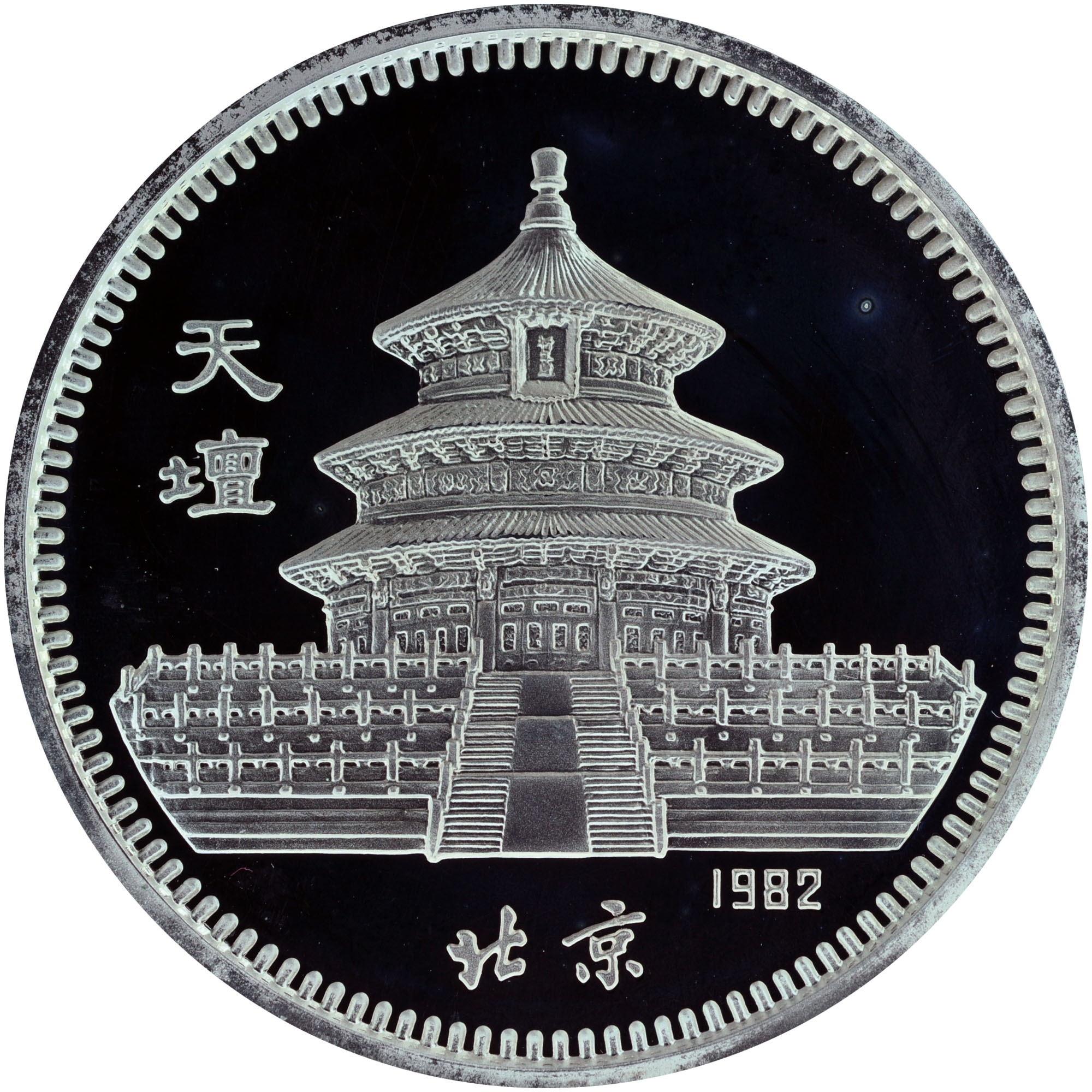 1982 CHINA, PEOPLE'S REPUBLIC 20 Yuan obverse