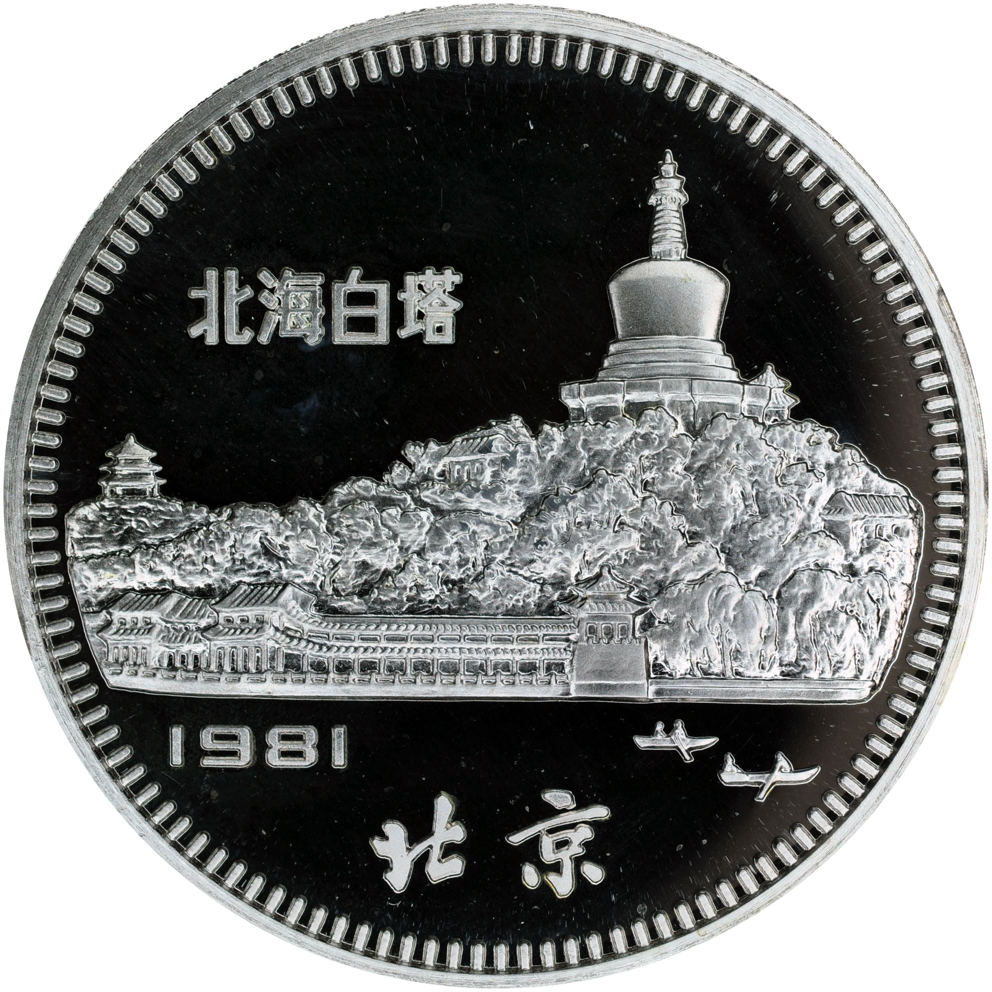 1981 China, People'S Republic 30 Yuan obverse