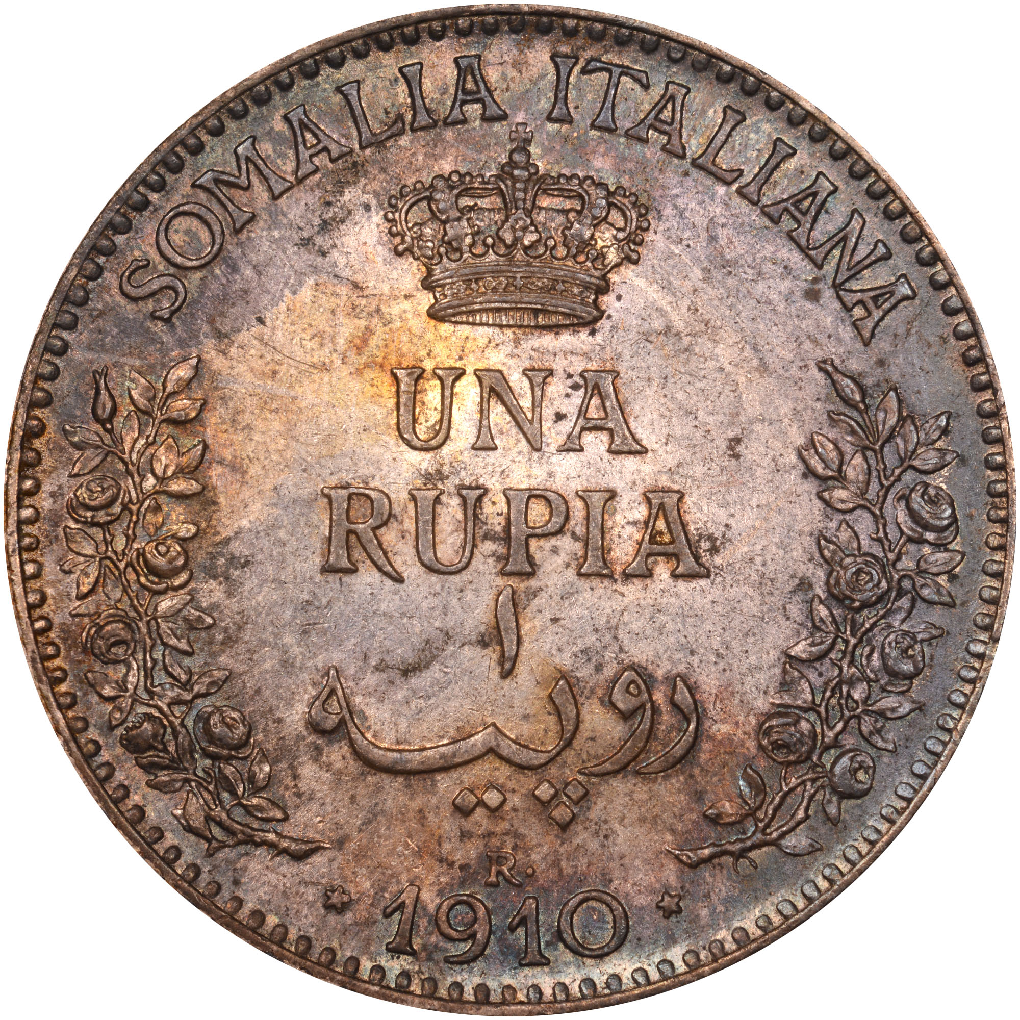 1910-1921 Italian Somaliland Rupia reverse