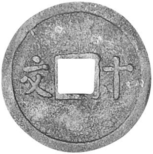 (1907-16) Viet Nam 10 Van reverse