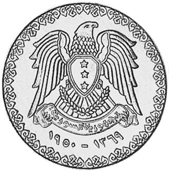 1369-1950 Syria Lira obverse