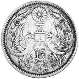 Yr.11(1922)-Yr.15(1926) Japan 50 Sen reverse
