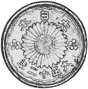 Yr.12 (1923) Japan 50 Sen reverse
