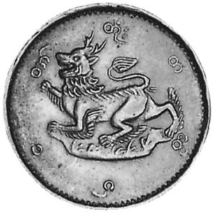 1240 Myanmar 1/4 Pe, Pice obverse
