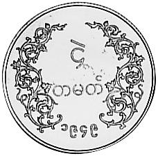 1949-1950 Myanmar 4 Pe reverse