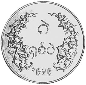 1949-1950 Myanmar 8 Pe reverse