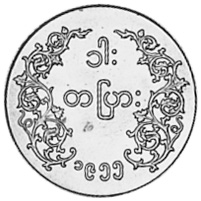 1952-1965 Myanmar Pya reverse