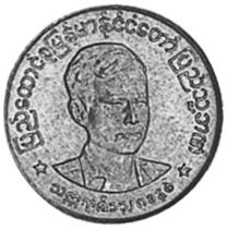 1966 Myanmar Pya obverse