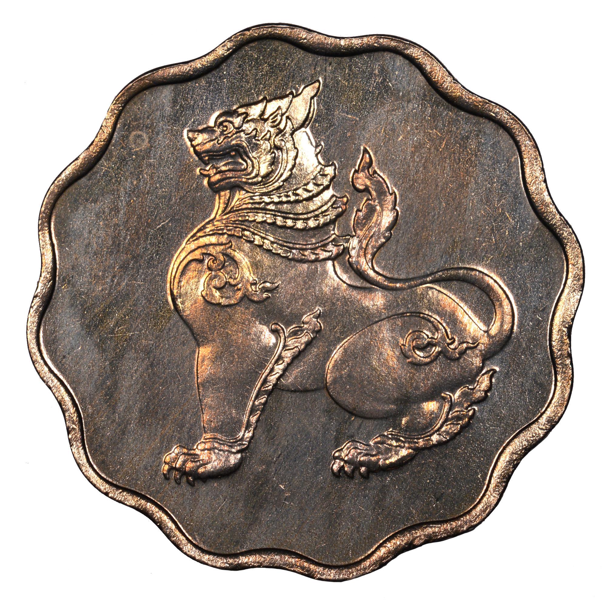 1952-1966 Myanmar 5 Pyas obverse