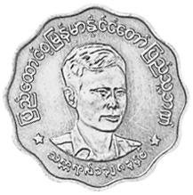 1966 Myanmar 5 Pyas obverse