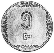 1987 Myanmar 5 Pyas reverse