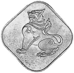 1952-1965 Myanmar 10 Pyas obverse