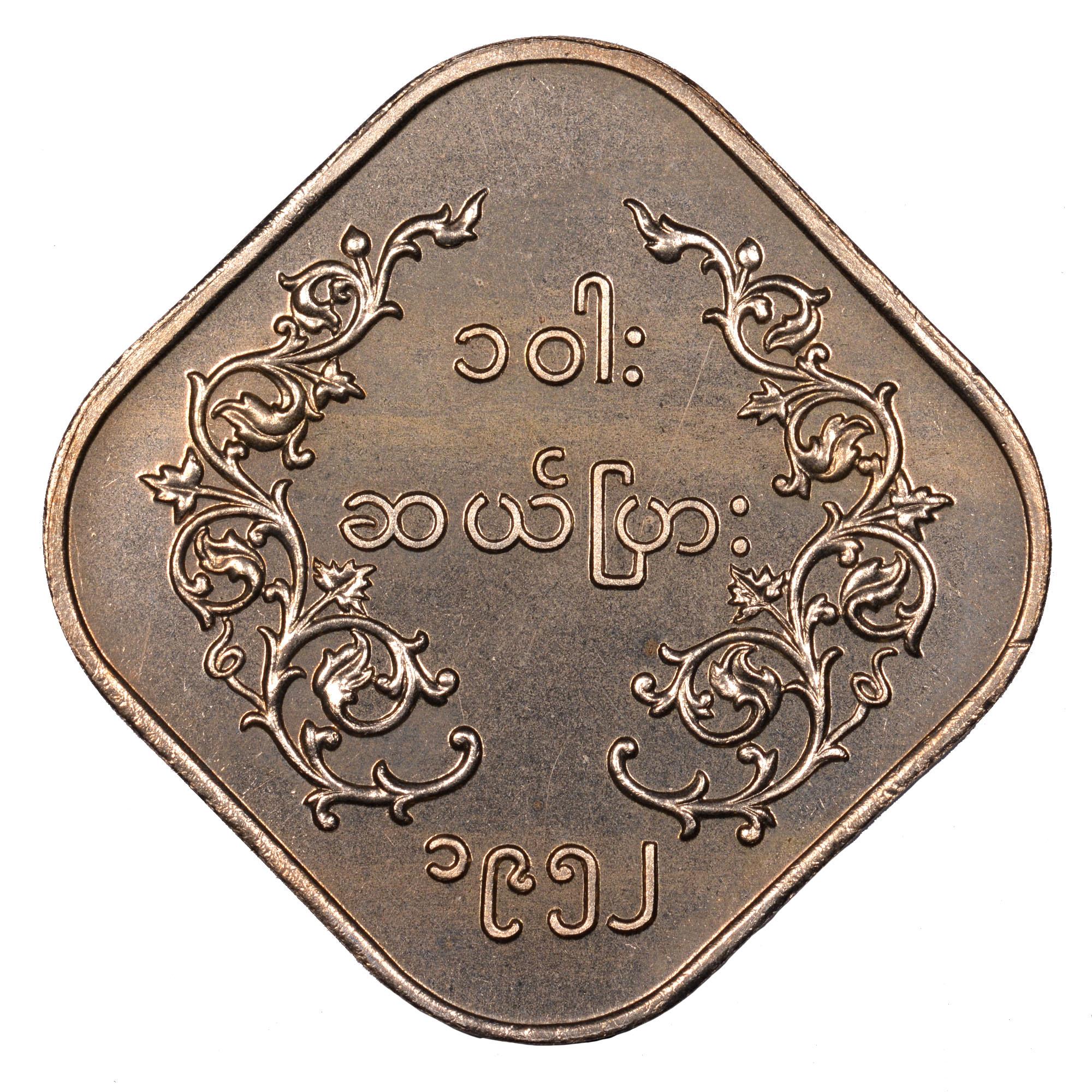 1952-1965 Myanmar 10 Pyas reverse