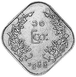 1966 Myanmar 10 Pyas reverse