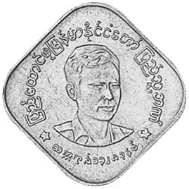 1966 Myanmar 10 Pyas obverse