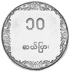 1983 Myanmar 10 Pyas reverse