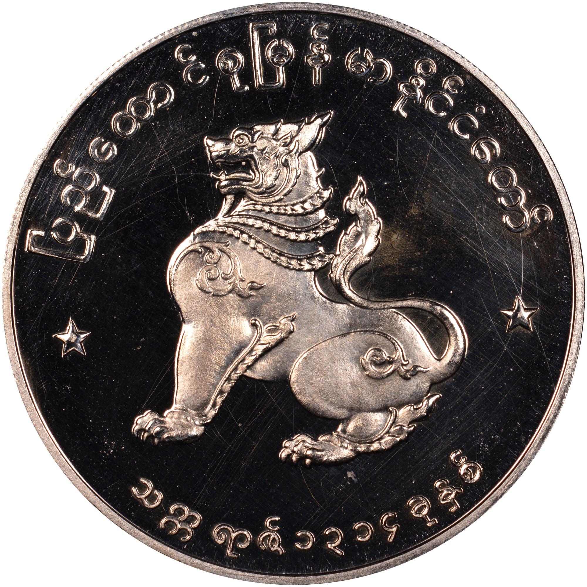 1952-1966 Myanmar 50 Pyas obverse