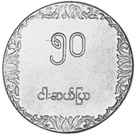 1975-1976 Myanmar 50 Pyas reverse