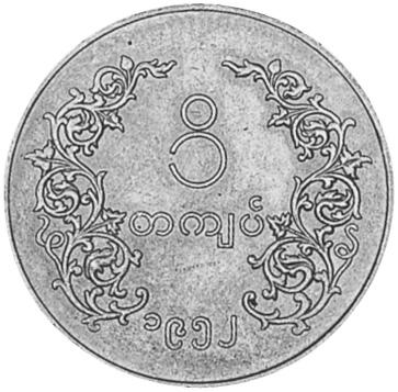 1952-1965 Myanmar Kyat reverse