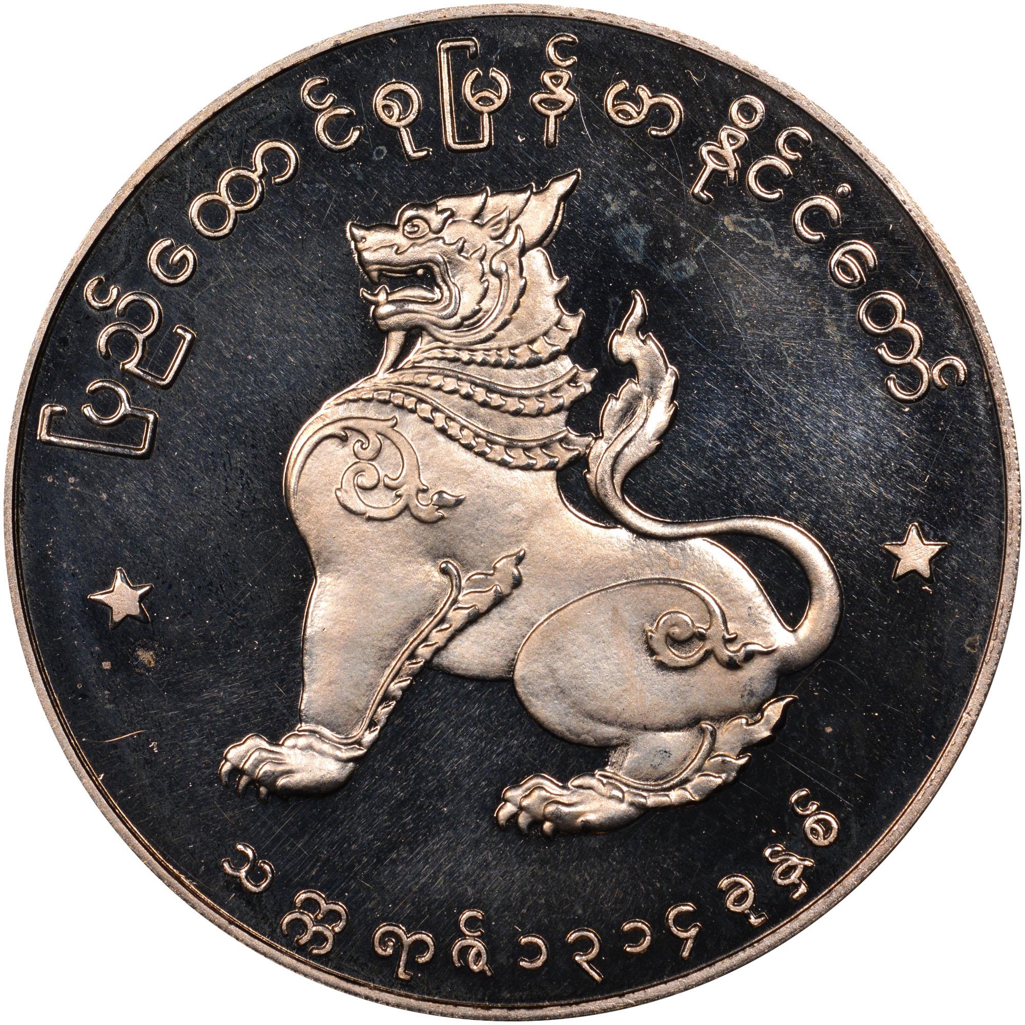 1952-1965 Myanmar Kyat obverse