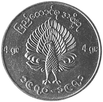 1970-71 Myanmar 4 Mu obverse
