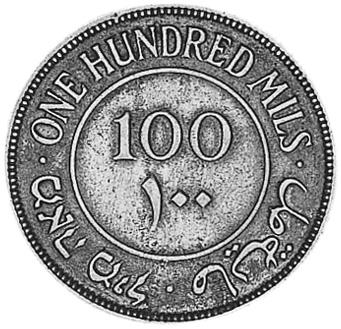 1927-1942 Palestine 100 Mils reverse
