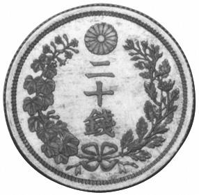 Yr.10(1877)-Yr.9(1876) Japan 20 Sen reverse