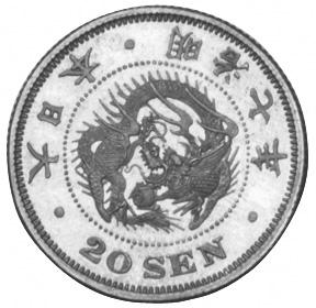 Yr.10(1877)-Yr.9(1876) Japan 20 Sen obverse