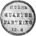 1848 Great Britain 1/4 Farthing reverse