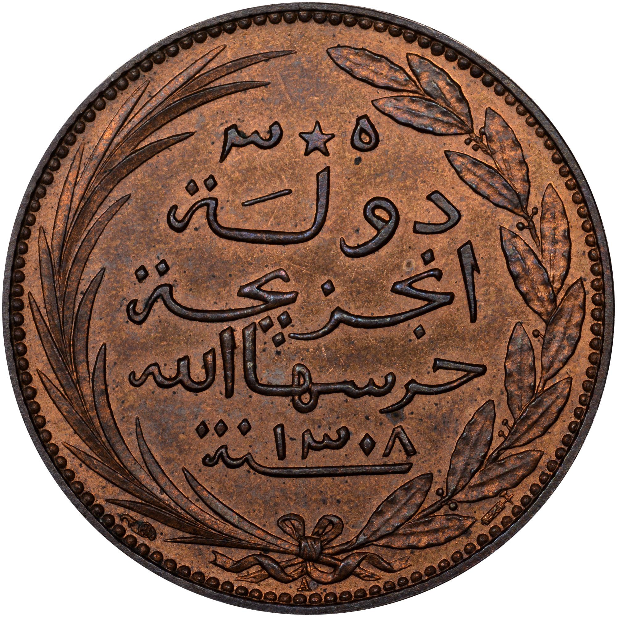 1308 Comoros 5 Centimes obverse