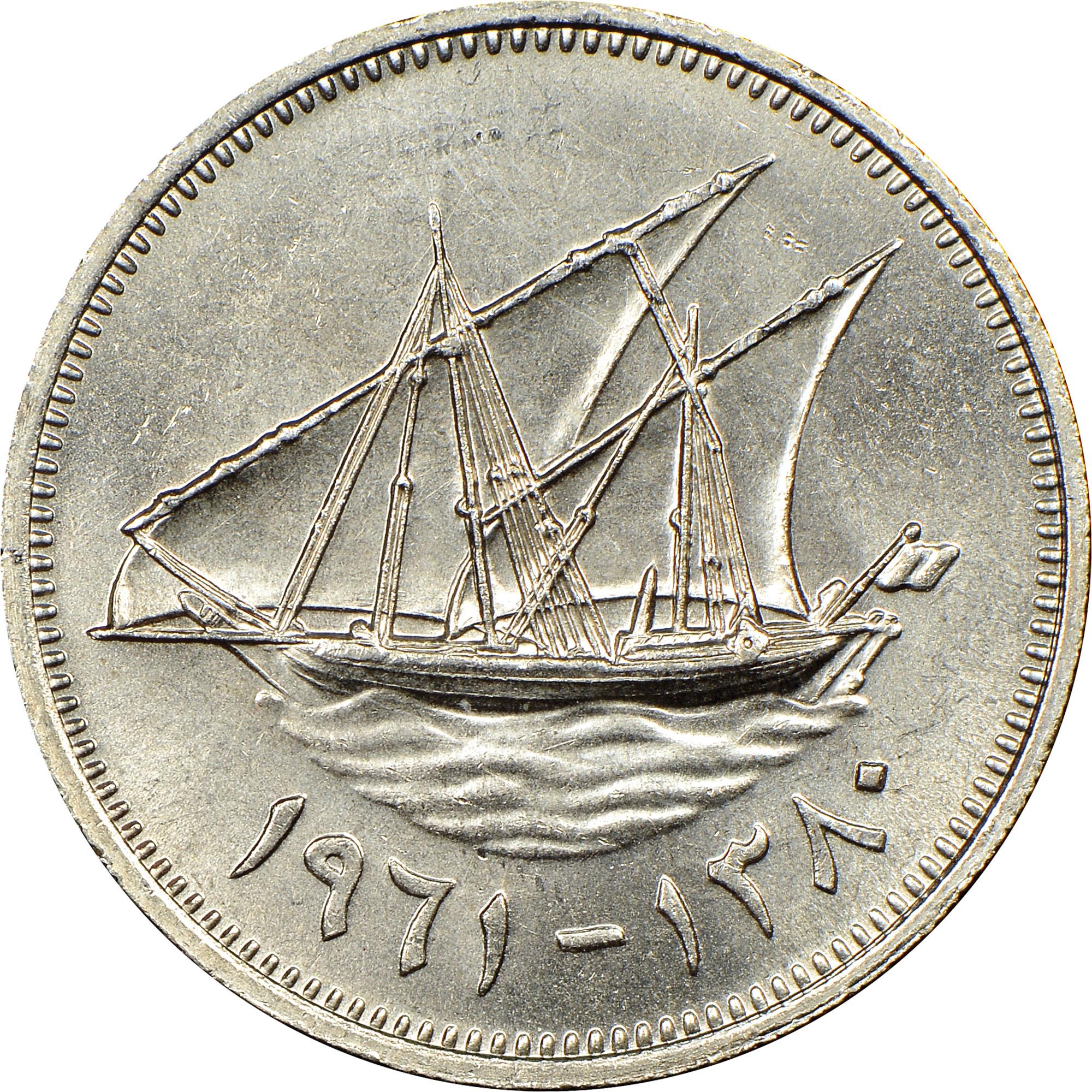 1380-1961 Kuwait 50 Fils reverse